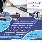 مؤسسة السعد للنظافة