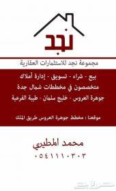 نسوق اراضي في جوهرة العروس 0541110303