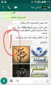 حرامي موقع حراج أرض هبة للمعسورين