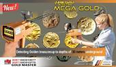 جهاز ميجا جولد الالمانى MEGA GOLD 2017