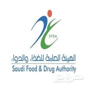 خدمة تسجيل المنتجات الغذائية في الهيئة العامة للغذاء والدواء