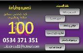 مطبوعات ورقية  تصميم وطباعة n0534371351