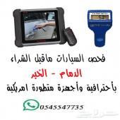 خدمة فحص السيارات قبل الشراء الدمام-الخبر
