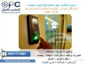 جهاز حضور وانصراف شامل قفل الباب فقط 1100