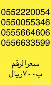 أرقام مميزة 550055346-552220054