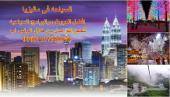 برنامج شهر عسل لمدة 11 يوم للسياحه فى ماليزيا