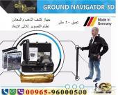 جهاز كشف الذهب والمعادن 3d GROUND NAVIGATOR