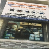 محل كمبيوترات للتقبيل - الدمام حي عبدالله فواد