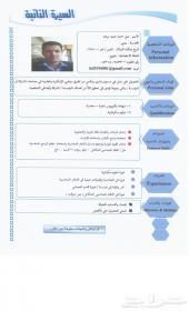 محاسب يمني خبرة 8 سنة