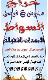 اليوم(الخميس)حراج معرض فيصل السواط