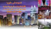 برنامج شهر عسل سياحى بماليزيا لمدة 14 يوم