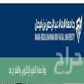 واجبات جامعة الامام عبد الرحمن بن فيصل.الدمام