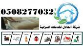 شركة رش مبيدات الرياض مكافحة الصراصير البق