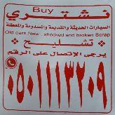 الرياض - أبو عقاب لشراء