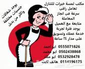 سارع بحجز خادمتك 0555071826