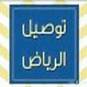مندوب توصيل طلبات جميع احيا الرياض