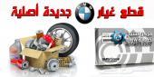 قطع غيار BMW أصلية جديد ومستعمل - مركز الشيخ