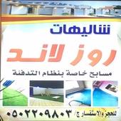 شاليهات روز لاند ابها طريق الملك عبدالله