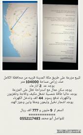 بيع مرزعة بطريق مكة مدينة قريب محافظة الكامل
