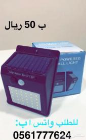 لمبة LED جدارية على الطاقة الشمسية