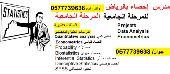 مدرس إحصاء و رياضيات بالرياض 0577739638