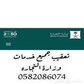 معقب وزارة التجارة بلدية سجل تجاري