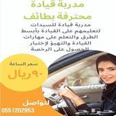 مدربة قيادة محترفة بطائف