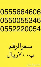 أرقام مميزة557711885-0500113363