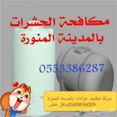 شركة تنظيف خزانات بالمدينة المنورة 0549856009