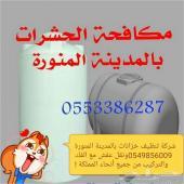 شركة تنظيف خزانات بالمدينة المنورة الصقر الذه
