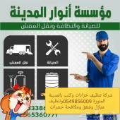 شركة تنظيف خزانات وكنب بالمدينة المنورة