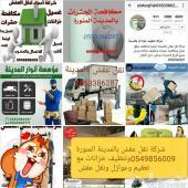 شركة نقل عفش بالمدينة المنورة الصقر الذهبى
