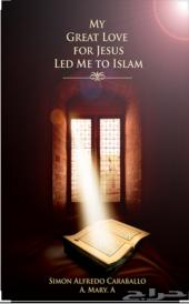 كتاب دعوة غير المسلمين للاسلام