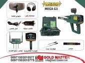 ميجا جي 3 MEGA G3  كاشف المعادن والالماس 2018