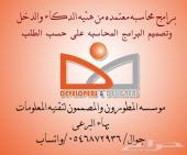 برنامج محاسبى لمحلات الدهب يدعم الضريبه