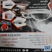 كاميرات مراقبة وعقود معتمدة بأسعار منافسة