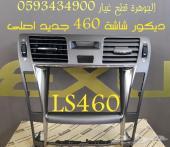 ديكور شاشة LS460(الجوهرة)
