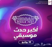تذاكر mtv مهرجان جدة العالمي للبيع