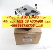 جهاز ABS منظم فرامل لكزس LS460 افضل سعر
