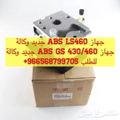 جهاز ABS منظم فرامل لكزس LS460 جديد وكالة