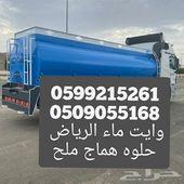وايت ماء شرق و شمال شروق الرياض كل أحياء