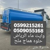 وايت ماء شرق الرياض شمال وشروق حي الرمال