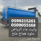 وايت ماء شرق الرياض وايت مياه شروق وشمال الري