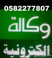 تفويض و تصديق وكاله الكترونيه اليمن عدن صنعاء