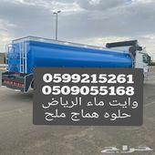 وايت ماء شرق و شمال شروق الرياض وايت مياه