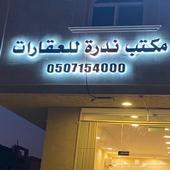 تسويق شمال الرياض