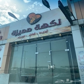 مطعم شاورما ومعجنات للتقبيل
