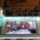 صالون حلاقه رجالي للتقبيل بحي الاجاويد على الشارع العام