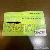 2 بطاقتي ساكو مشتريات.
