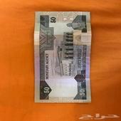 عملة 50 الملك فهد